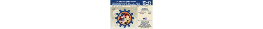 Invite You to the exhibition INTERNATIONAL INDUSTRIAL FORUM - 2016
